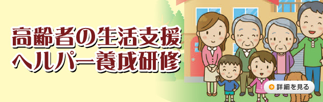 生活支援ヘルパー養成研修