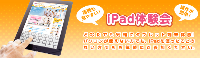 iPad体験会